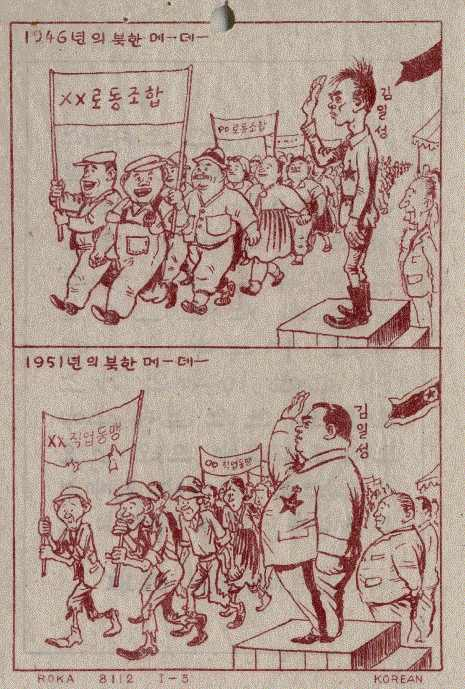 Korean War Propaganda Leaflet 8112 May Day